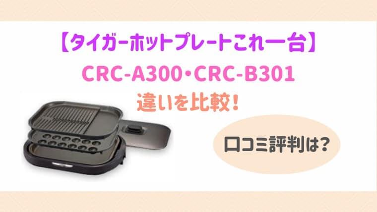 CRC-A300