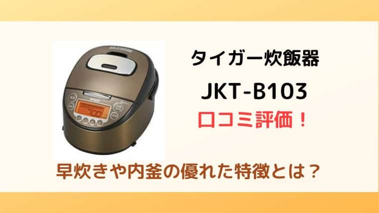 JKT-B103