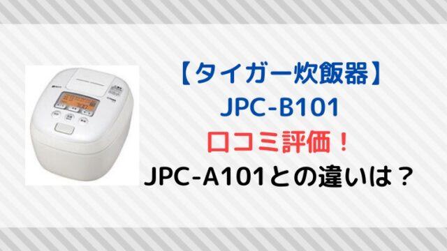 JPC-B101