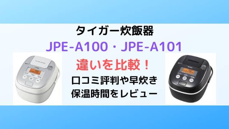 JPE-A100とJPE-A101