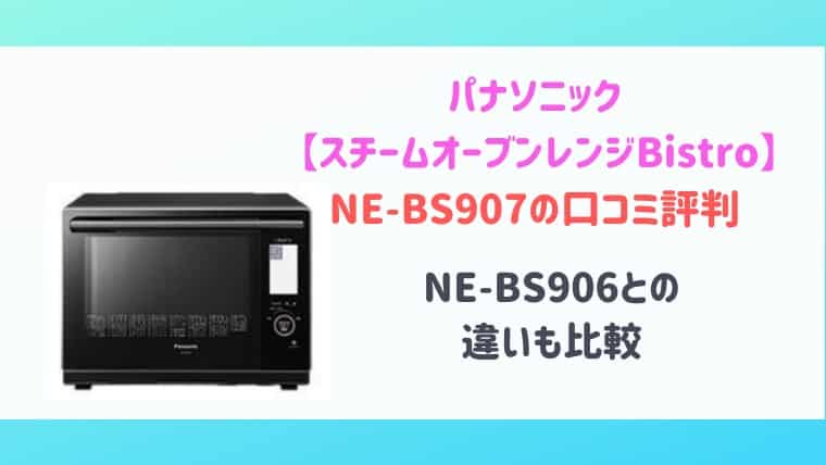 NE-BS907