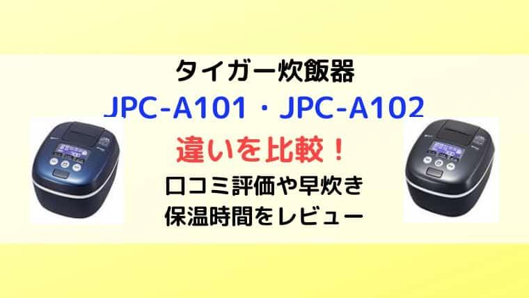 JPC-A101