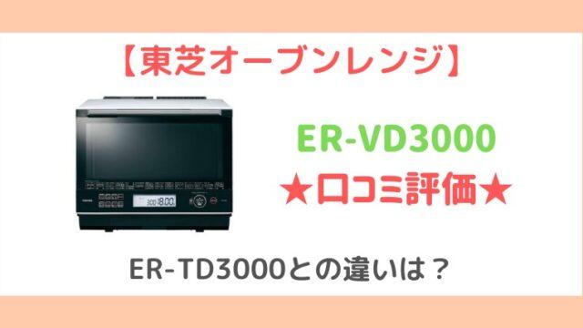 ER-VT3000