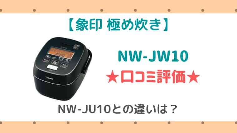 NW-JW10