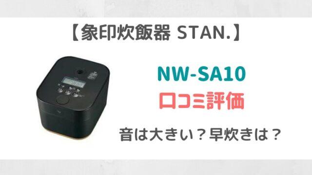 NW-SA10