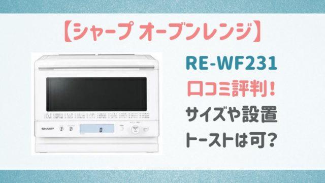 RE-WF231