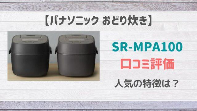 SR-MPA100