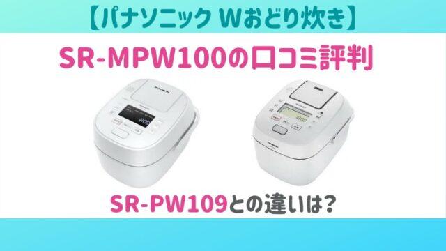 SR-MPW100
