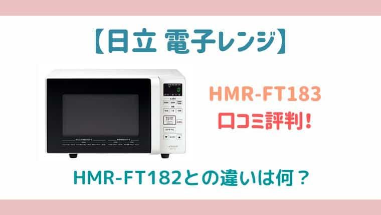HMR-FT183