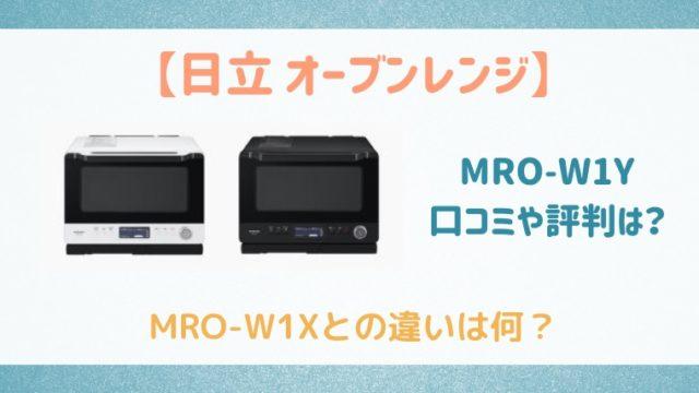 MRO-W1Y