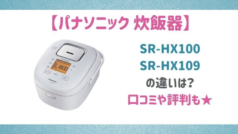 SR-HX100