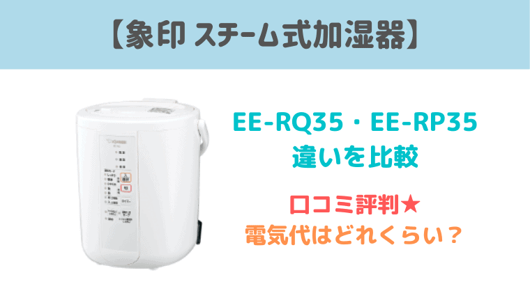 EE-RQ35
