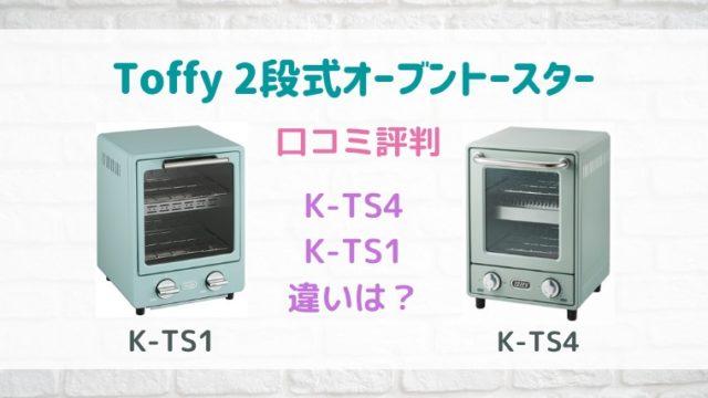 K-TS4