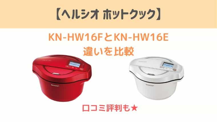KN-HW16F