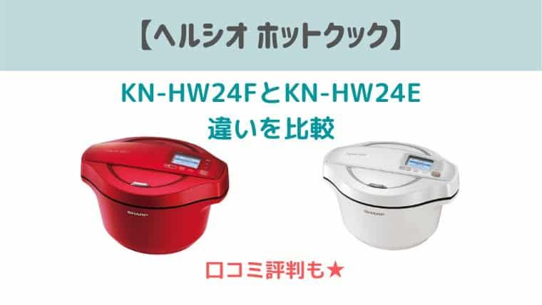KN-HW24F
