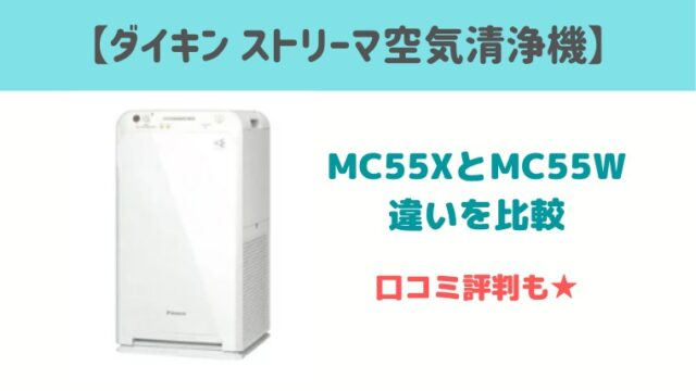 MC55X
