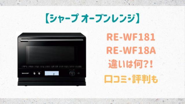 RE-WF181
