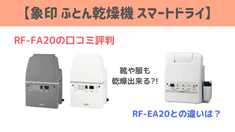 RF-FA20