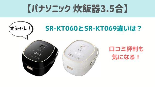 SR-KT060
