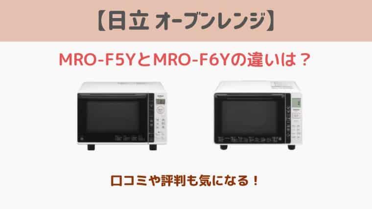 MRO-F5Y