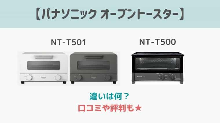 NT-T501