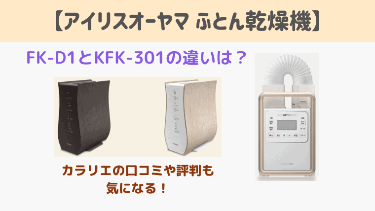 FK-D1
