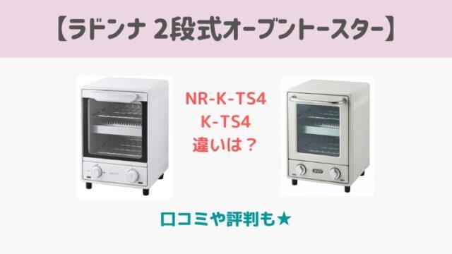 NR-K-TS4