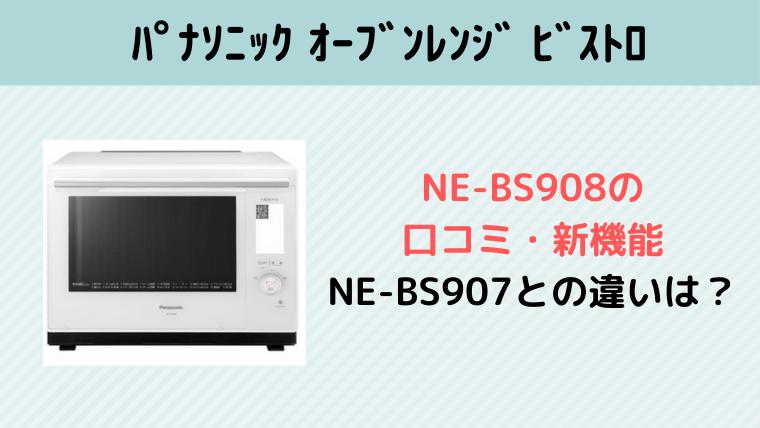 NE-BS908
