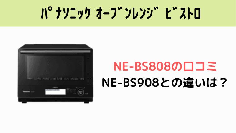NE-BS808